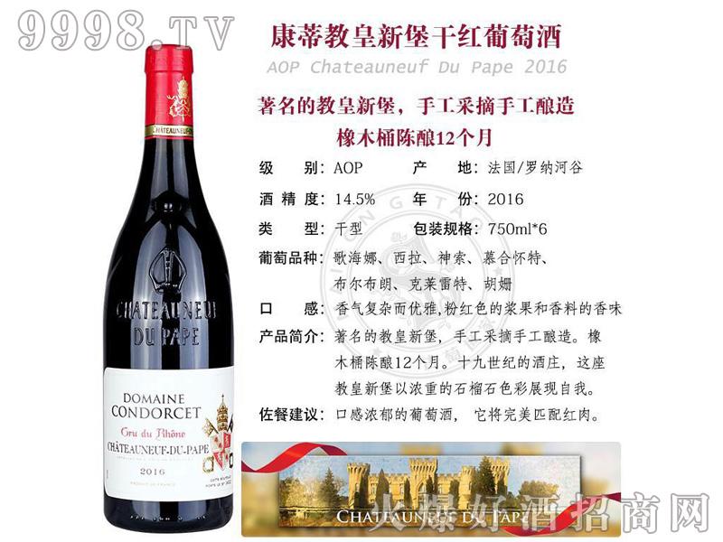 康蒂教皇新堡干红葡萄酒