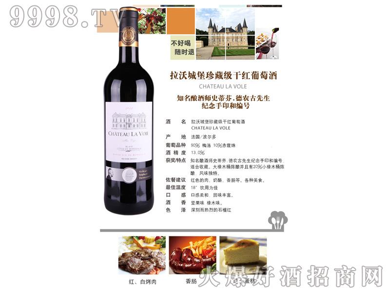 拉沃城堡珍藏级干红葡萄酒13度