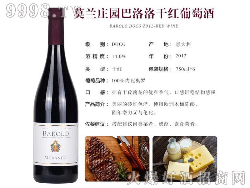 莫兰庄园巴洛洛干红葡萄酒
