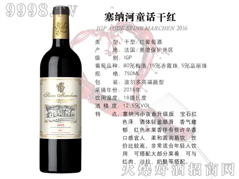 塞纳河童话干红葡萄酒12.5度