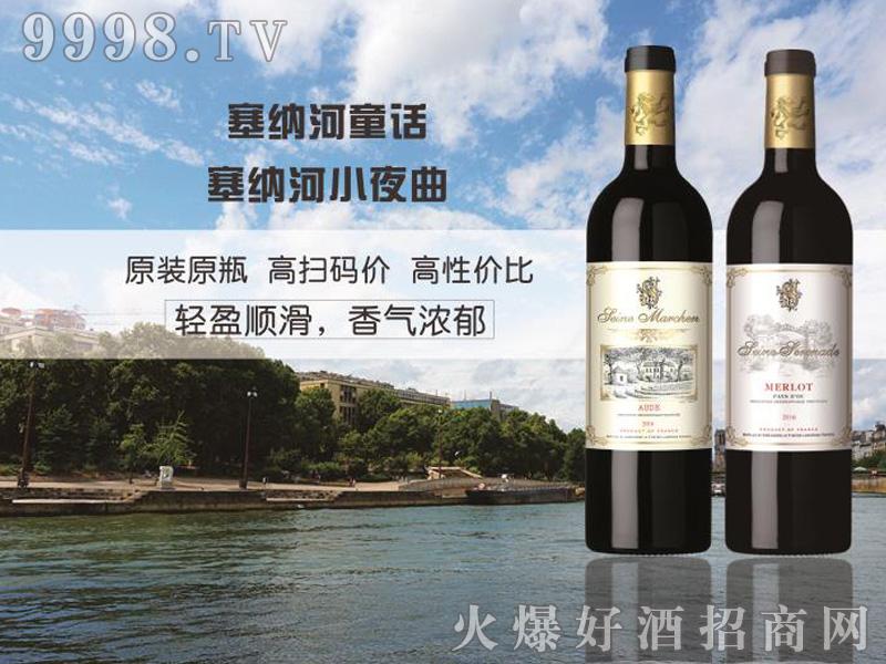 塞纳河童话、小夜曲葡萄酒系列