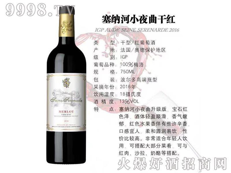 塞纳河小夜曲干红葡萄酒13度