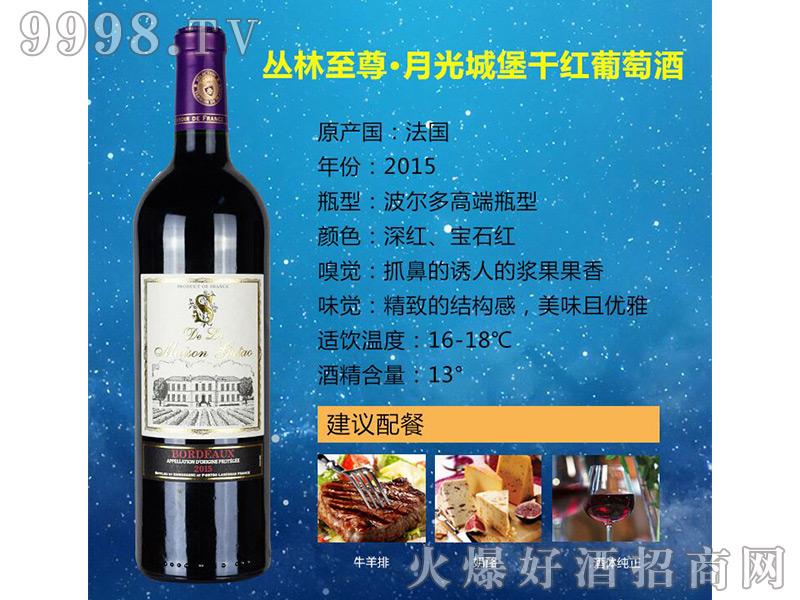 丛林至尊-月光城堡干红葡萄酒