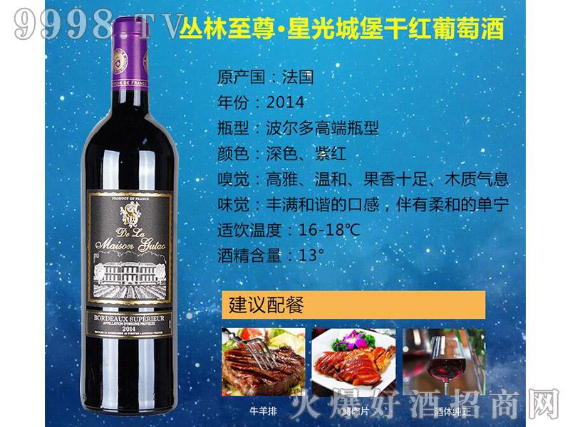 丛林至尊-星光城堡干红葡萄酒