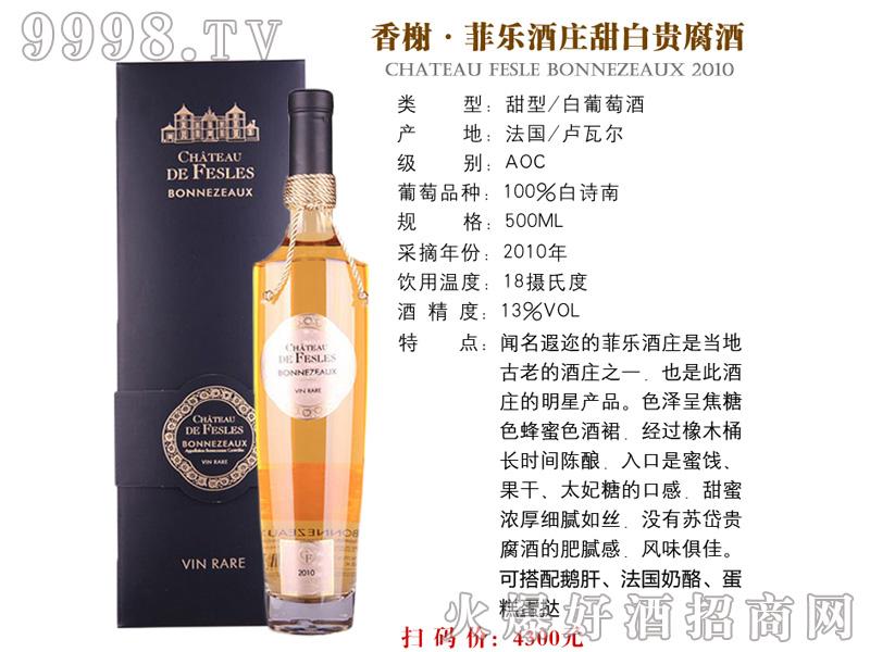 香榭-菲乐酒庄甜白贵腐酒