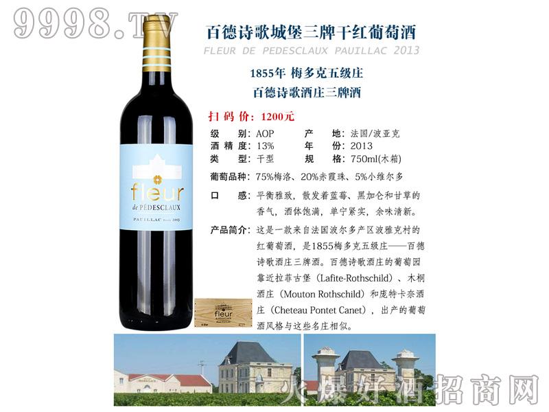 百德诗歌城堡三牌干红葡萄酒