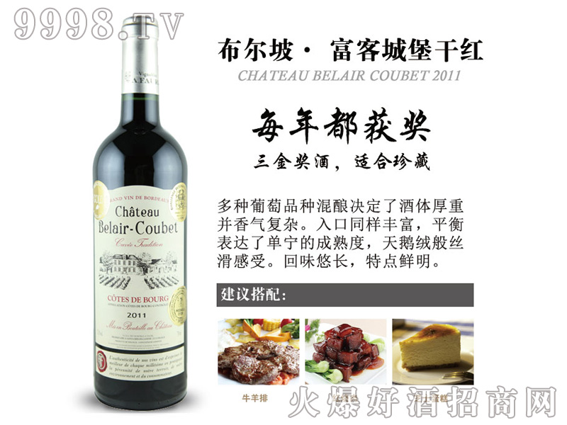 布尔坡-富客城堡干红葡萄酒