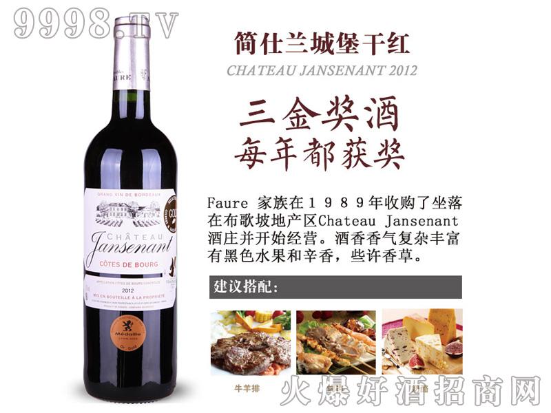 简仕兰城堡干红葡萄酒