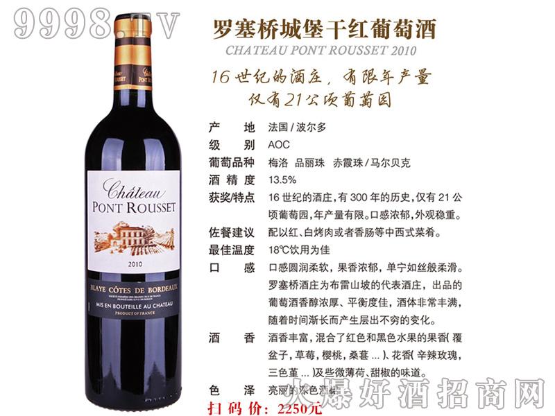 罗赛桥城堡干红葡萄酒