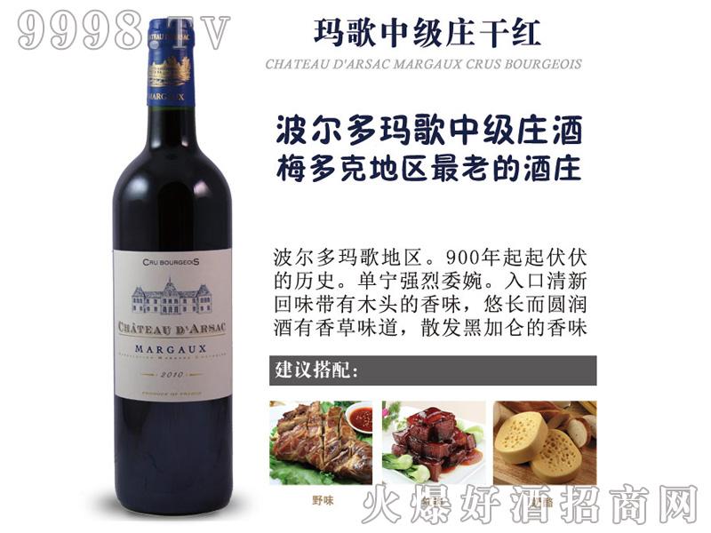 玛歌中级庄干红葡萄酒
