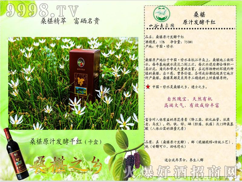 桑葚原汁发酵干红12度-特产酒招商信息