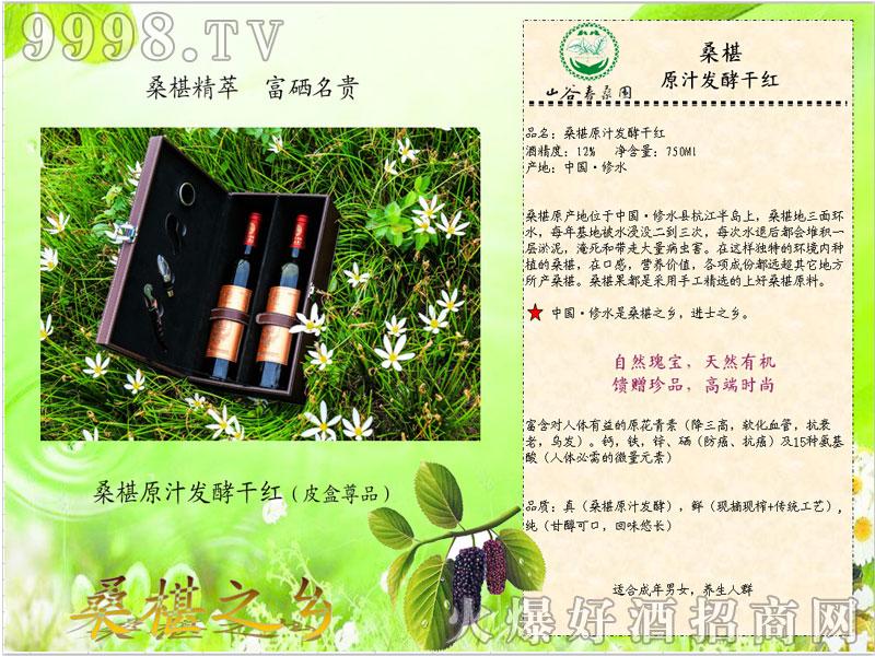 桑葚原汁发酵干红(皮盒尊品)12度-特产酒招商信息