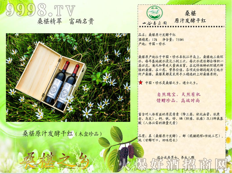 桑葚原汁发酵干红(木盒珍品)12度-好酒招商信息