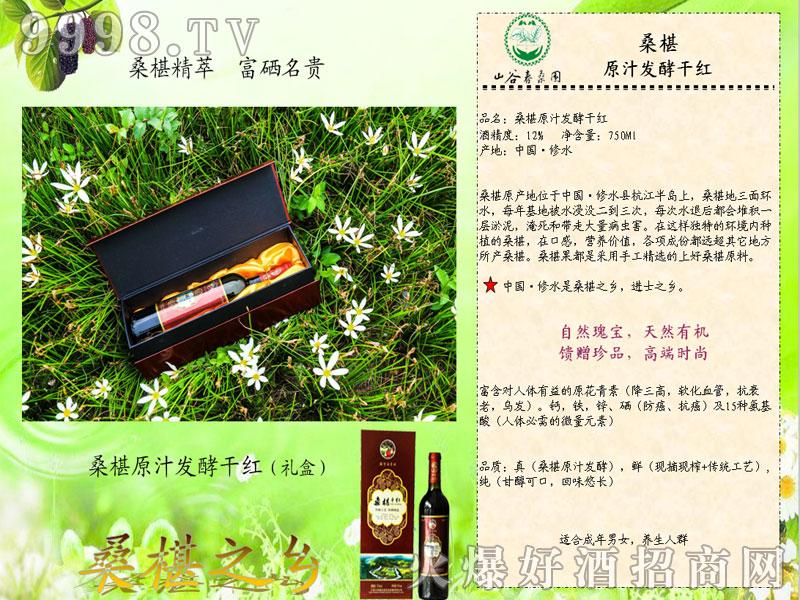 桑葚原汁发酵干红(礼盒)12度-特产酒招商信息