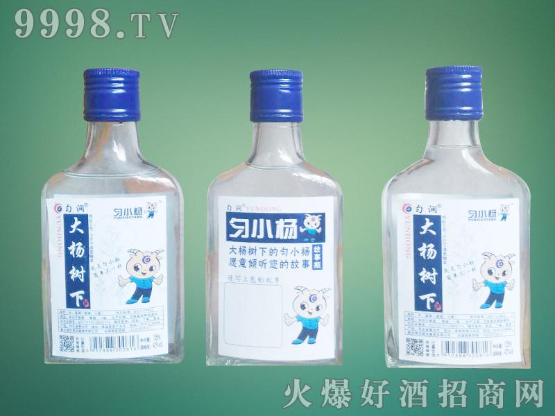 匀小杨酒系列