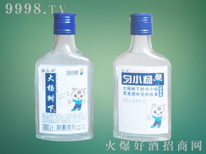 招商产品:匀小杨酒42度125ML%>&#13招商公司:匀洞酒庄