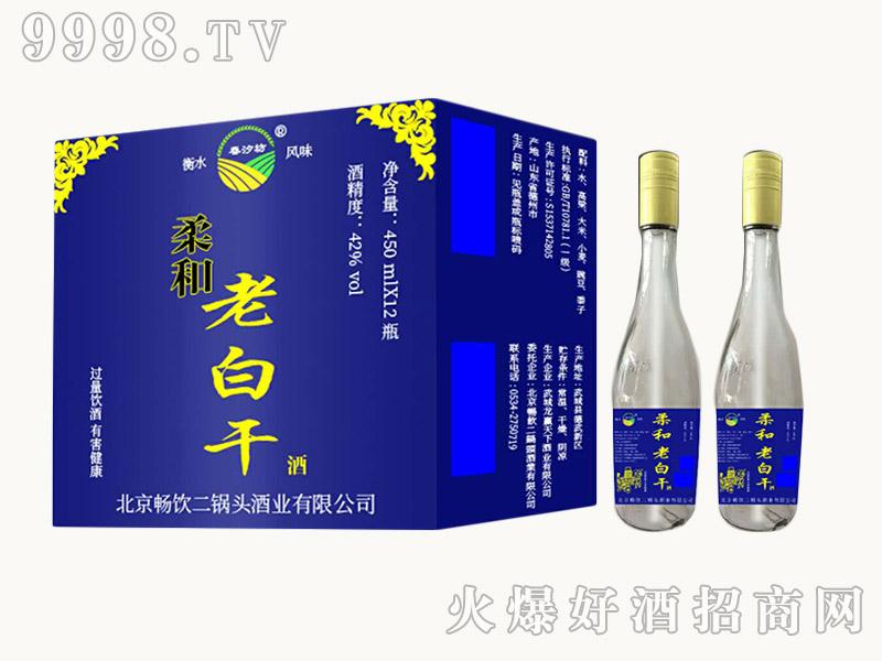 柔和老白干酒42%vol