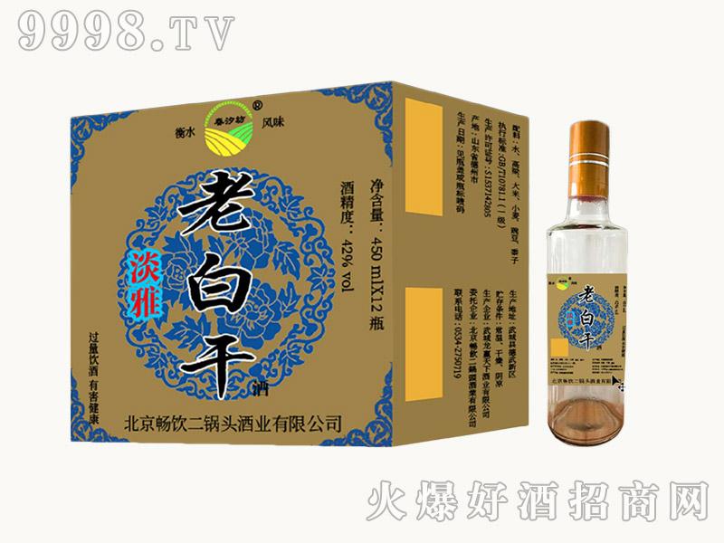 淡雅老白干酒42%vol