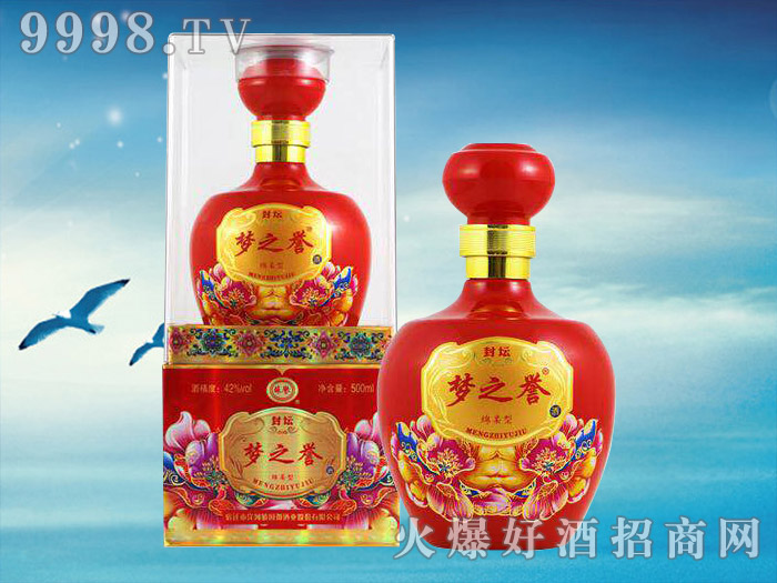 封坛梦之誉酒红瓷