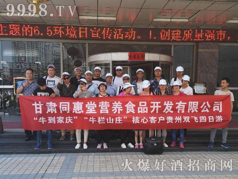 同惠堂线下活动核心客户旅游