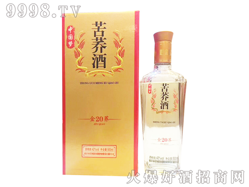 中国梦苦荞酒-金荞20