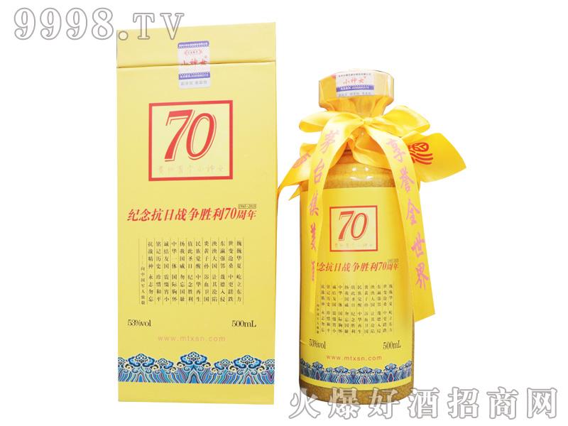 小神女酒-纪念抗日70周年