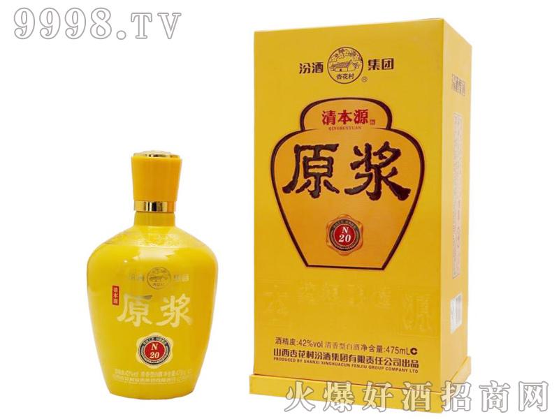 汾酒集团原浆酒N20