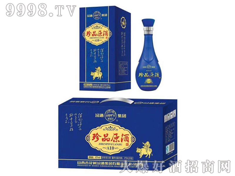 汾酒集团珍品原酒A10(蓝)