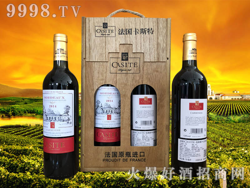 法国卡斯特・佳美娜干红葡萄酒