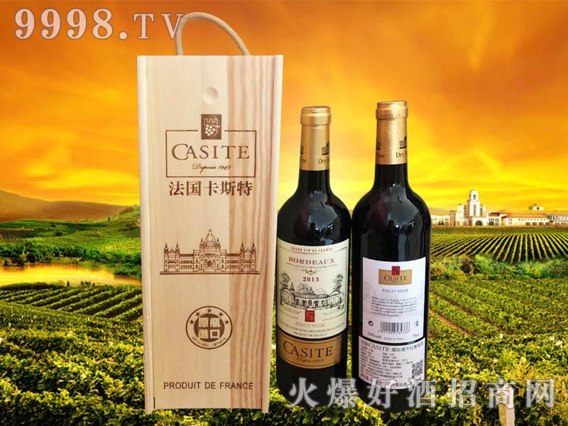 法国卡斯特・黑比诺干红葡萄酒