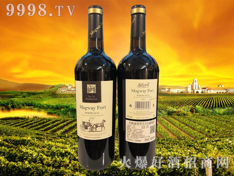 玛格威堡黑马干红葡萄酒2016
