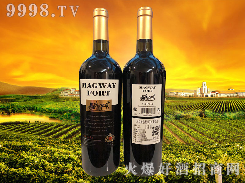 玛格威堡黑标干红葡萄酒14°