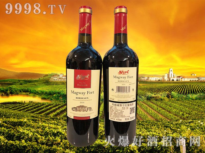 玛格威堡干红葡萄酒2016