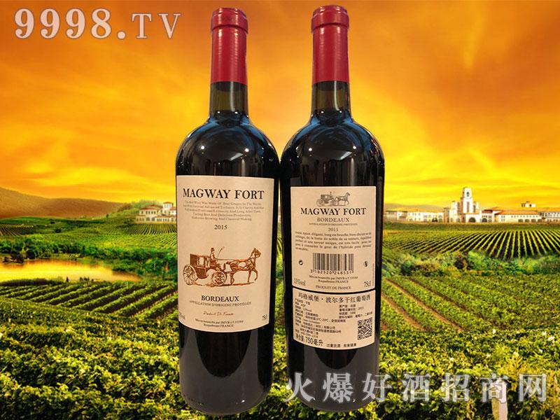 玛格威堡・波尔多干红葡萄酒