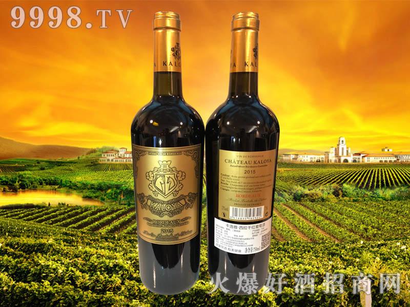 卡洛雅・西拉干红葡萄酒