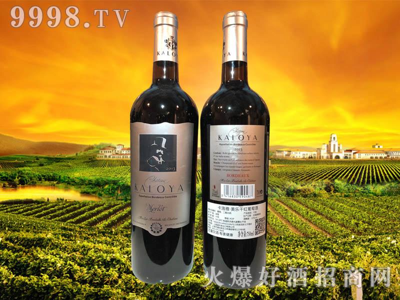 卡洛雅・美乐干红葡萄酒2013