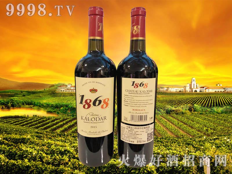 卡隆达・1868干红葡萄酒