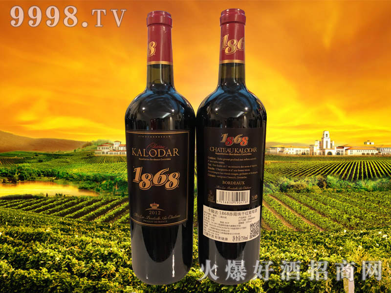 卡隆达・1868赤霞珠干红葡萄酒