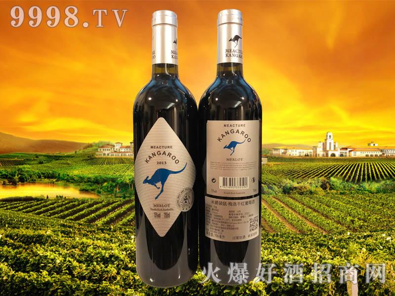 米爵袋鼠・梅洛干红葡萄酒