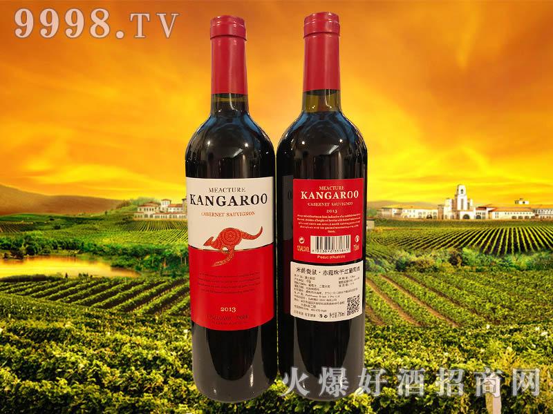米爵袋鼠・赤霞珠干红葡萄酒2013