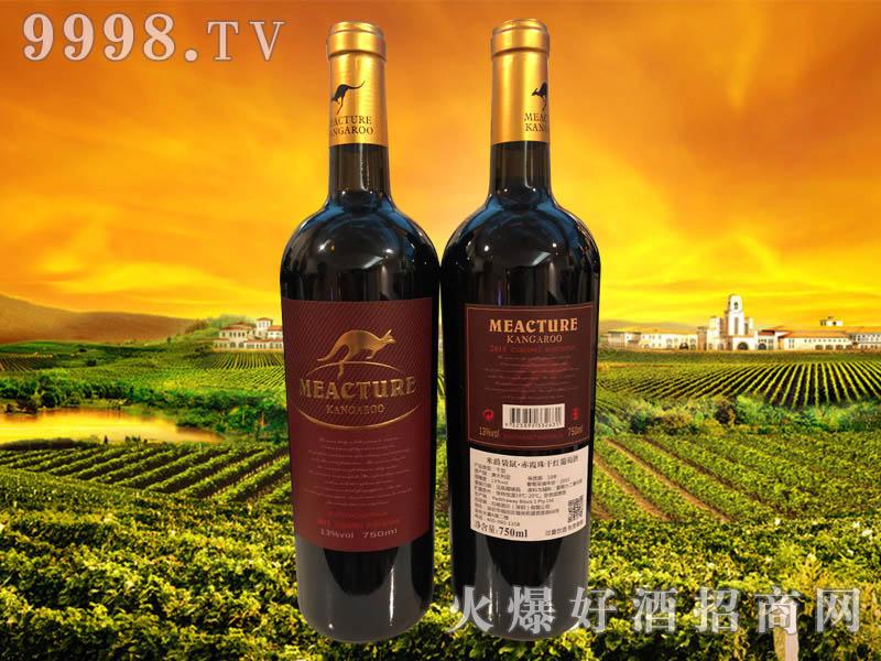米爵袋鼠・赤霞珠干红葡萄酒2015
