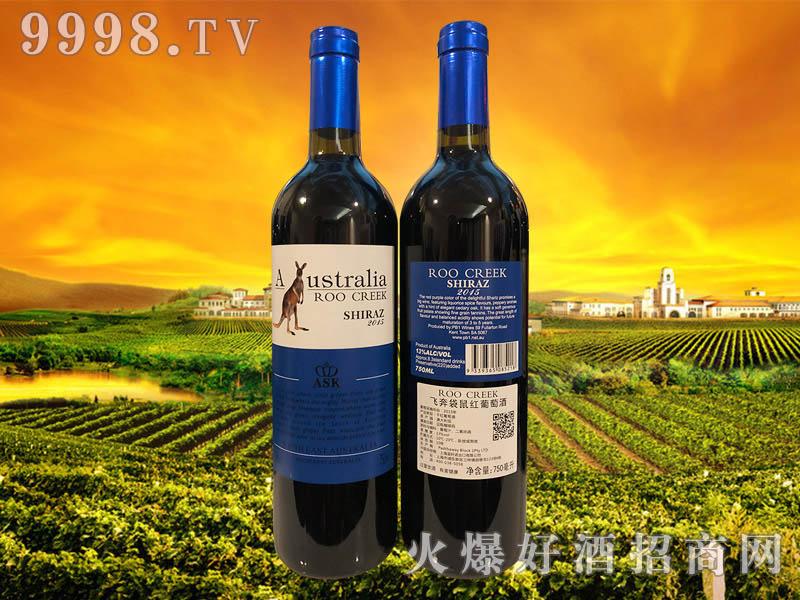 飞奔袋鼠红葡萄酒