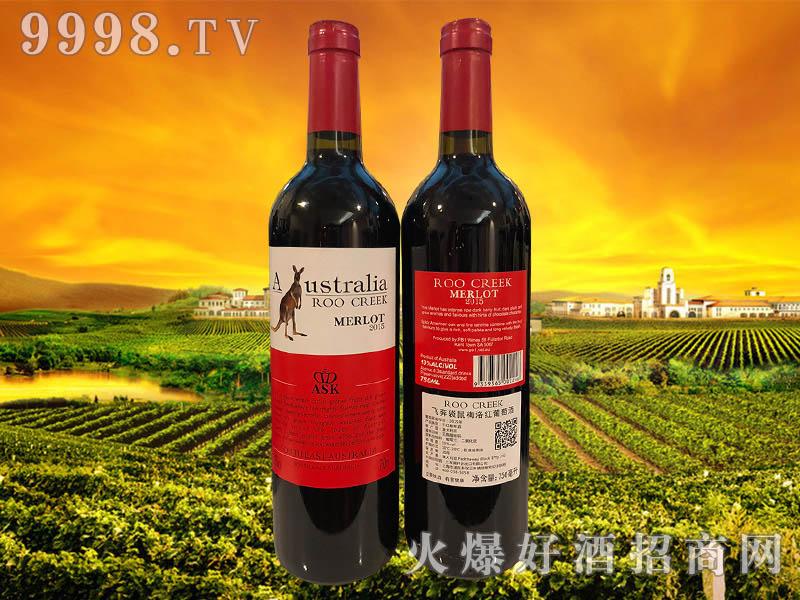 飞奔袋鼠梅洛红葡萄酒