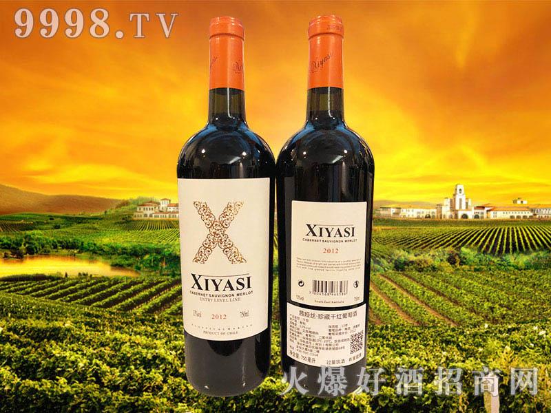 茜娅丝・珍藏干红葡萄酒2012