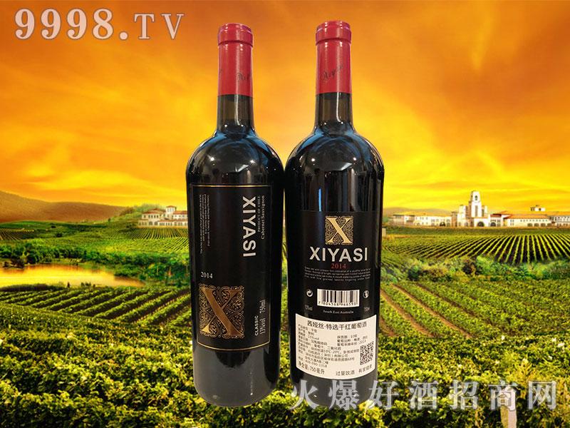 茜娅丝・特选干红葡萄酒2014