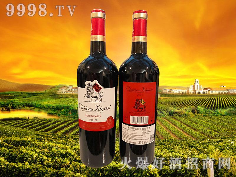茜娅丝・美乐干红葡萄酒2013