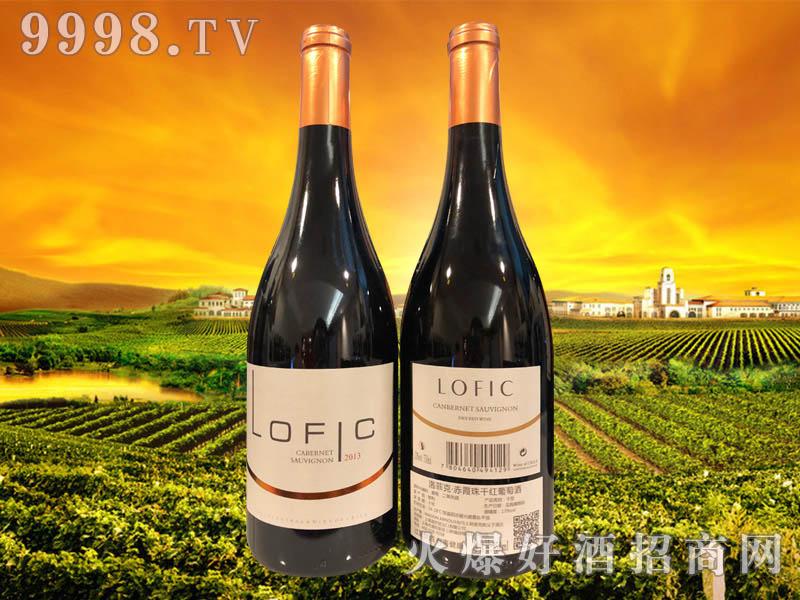 洛菲克・赤霞珠干红葡萄酒2013
