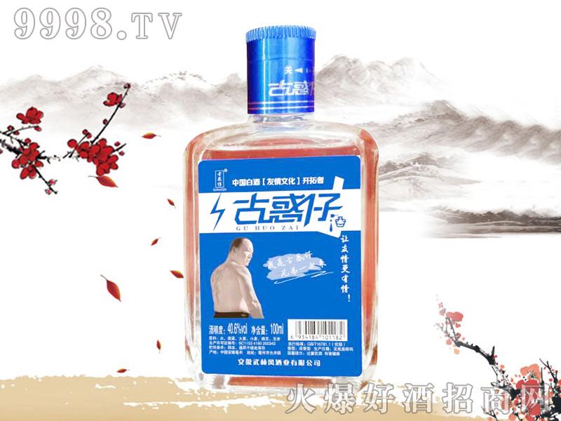 古惑仔小酒(蓝瓶)