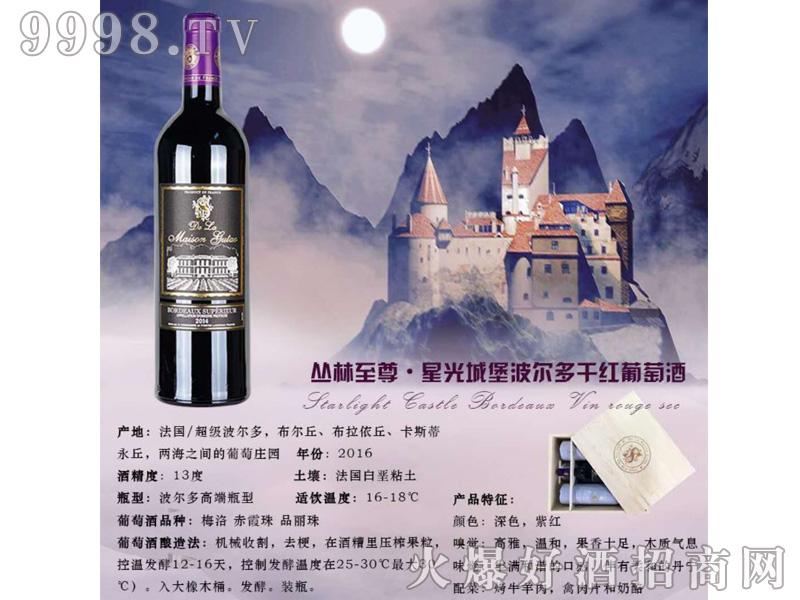 丛林至尊-星光城堡波尔多干红葡萄酒2016