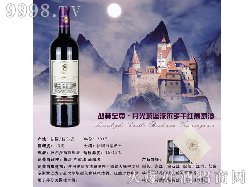 丛林至尊-月光城堡波尔多干红葡萄酒2017
